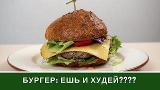 Гамбургер по Дюкану - Ешь И Худей