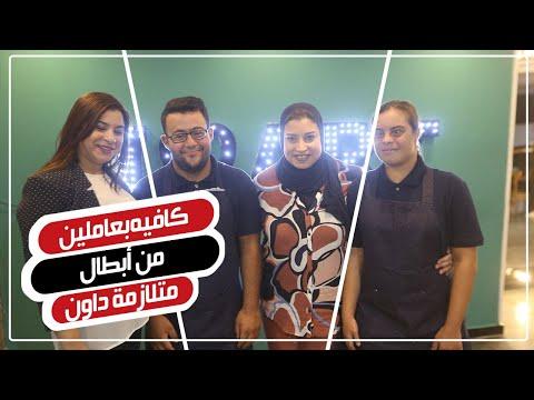 لأول مرة في مصر.. كافيه بعاملين من أبطال متلازمة داون  - 11:54-2019 / 8 / 19