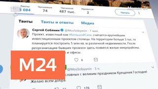 """Жилые дома и офисы появятся в районе """"Большой Сити"""" - Москва 24"""
