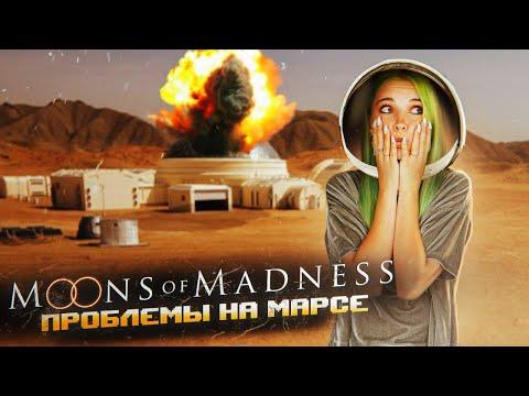НА ПЛАНЕТЕ НАЧАЛИСЬ ПРОБЛЕМЫ! ► MOONS of MADNESS