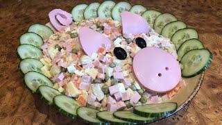 Салат на Новый год в виде свинки! Достойная замена оливье!))