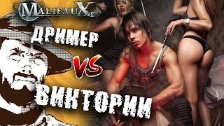 Играем: Malifaux Dreamer vs Viktorias (50ss)