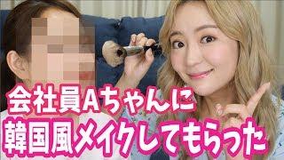 会社員Aちゃんに韓国風メイクしてもらった!! thumbnail