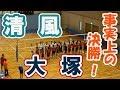 大塚高校 VS 清風高校『激闘・死闘の試合開始! 』1セット目☆インターハイ大阪予選…