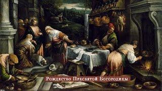 Программа №51. Рождество Пресвятой Богородицы. 21 сентября 2015 года.