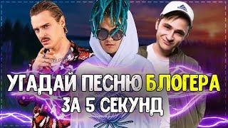 УГАДАЙ ПЕСНИ БЛОГЕРОВ ЧЕЛЛЕНДЖ // ГДЕ ЛОГИКА? // НОВИНКИ 2019!
