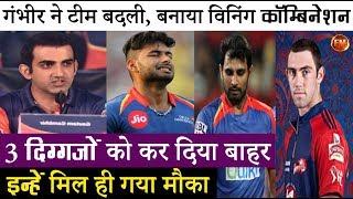 आरसीबी से मैच के लिए गंभीर की जबरदस्त टीम.. बना दिया विनिंग कॉम्बिनेशन
