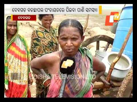 Drinking Water Problem in  Debagarh