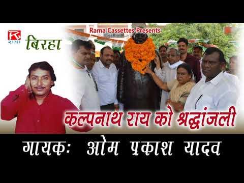 Kalap Nath Rai Ji Ko Shradhanjali Bhojpuri Purvanchali Birha Sung By Om Prakash Yadav