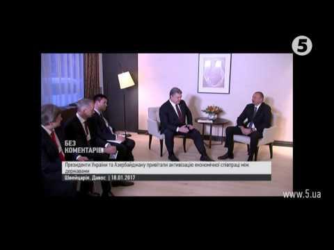 Давос 2017: Президенти України та Азербайджану привітали активізацію економічної співпраці