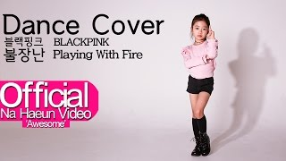 나하은 (Na Haeun) - 블랙핑크 (Blackpink) - 불장난 (Playing with Fire) Dance Cover