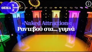 «Naked Attraction» Ραντεβού στα... γυμνά