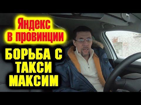 Встретил трудягу. Тестирую Яндекс такси в провинции