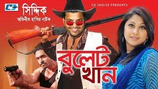 Bullet Khan | Siddikur Rahman | Shumaya Shimu | Arfin Shuvo  | Bangla  Natok | Full HD
