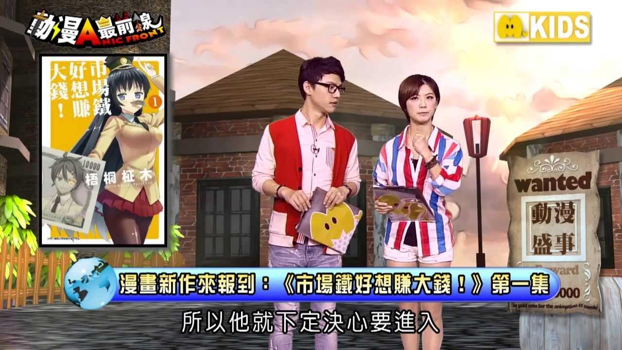 【動漫新聞臺】11/10 第71集線上看 - YouTube
