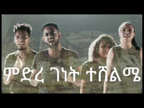 Jano Band Yetikur Almaz (የጥቁር አልማዝ) Lyrics New Ethiopian Music 2018 By Dj Ab