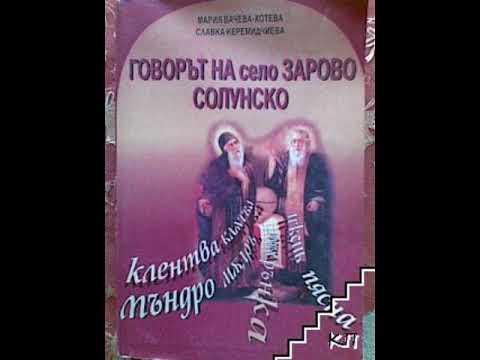 Българска диалектология - Зарово, Солунско, и Илинденци, Благоевградско