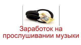 Music Box Слушай музыку   получай деньги! Заработок на прослушивании музыки БЕЗ вложений!