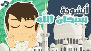 أنشودة سبحان الله | أناشيد إسلامية للأطفال بدون موسيقى – أناشيد وأغاني أطفال باللغة العربية