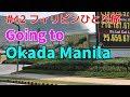 フィリピンひとり旅 いつものガイドさんとオカダ・マニラ行く予定が・・ Philippines Okada Manila