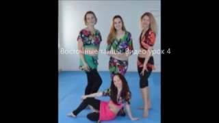 Восточные танцы  Видео урок 4  Анонс