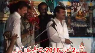 "Zakir Qazi Waseem Abbas "" New Qasida 2016 "" Jashan Imam Hussain a.s "" Paak Sean Paak """