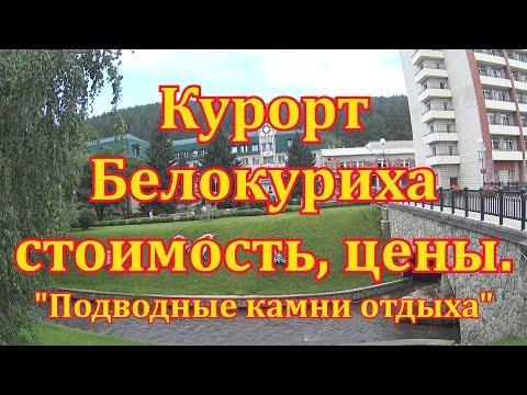 """Курорт Белокуриха Алтай стоимость цены """"Подводные камни отдыха"""""""