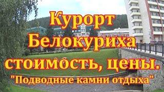 Курорт Белокуриха Алтай стоимость цены