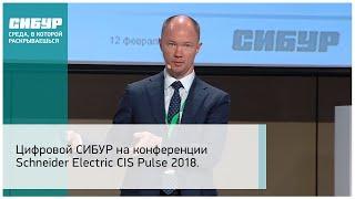 цифровой СИБУР на конференции Schneider Electric CIS Pulse 2018