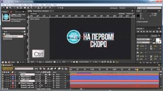 Рисование создание фигур видео-уроки After Effects урок 3(Урок А. Лукьянова из бесплатного видео-курса по программе Adobe After Effects остальные уроки здесь: http://www.danilidi.ru/lesson..., 2013-08-14T17:48:49.000Z)