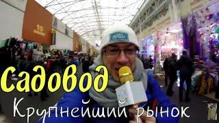 Садовод рынок.Самый крупный рынок России.Ассортимент.Цены