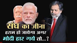 Punya prasun bajpai : संघ  का जीना हराम  हो  जायेगा अगर मोदी  हार गये  तो ...?