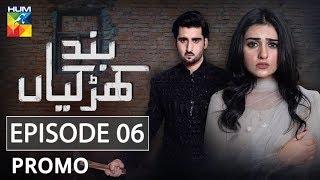 Band Khirkiyan Episode #06 Promo HUM TV Drama