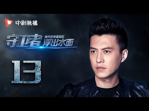 浮出水面 13   Head above water 13(靳东、韩雨芹 领衔主演)