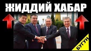 ЧЕГАРА, ШАВКАТ МИРЗИЁЕВ, ОФАТ, ОНЛАЙН КАБУЛ