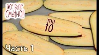 10 блюд из баклажан. Часть 1  Все буде смачно. Сезон 5. Выпуск 3 от 09.09.17