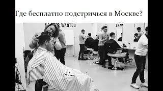 Где бесплатно подстричься в Москве? Бесплатные стрижки моделей.