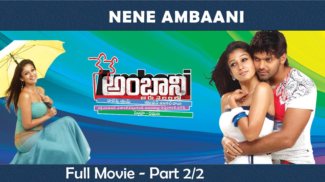 Nene Ambani Movie || Part 2/2 || Aarya, Nayantara, Jiiva ...