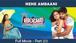 Nene Ambani Movie || Part 2/2 || Aarya, Nayantara, Jiiva || Sri Venkateswara Movies