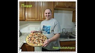 Вкусная Домашняя Пицца ! Простой и Быстрый Рецепт Теста ! Рекомендую всем попробовать !
