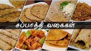 8 Chapati Varieties in tamil | Chapati Recipe in tamil | Stuffed Chapati recipe