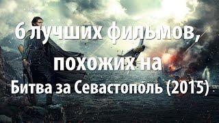 6 лучших фильмов, похожих на Битва за Севастополь (2015)