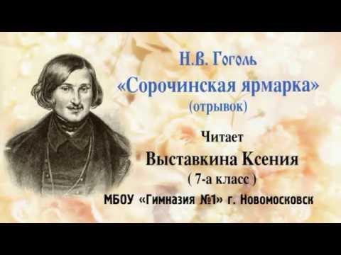 Изображение предпросмотра прочтения – Гимназия №1МБОУ читает произведение «Сорочинская ярмарка» Н.В.Гоголя