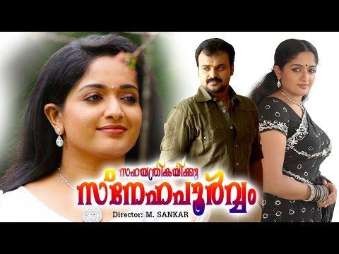 Sahayaathrikakku Snehapoorvam full movie   latest malayalam new movie upload 2016   Kunchacko Boban
