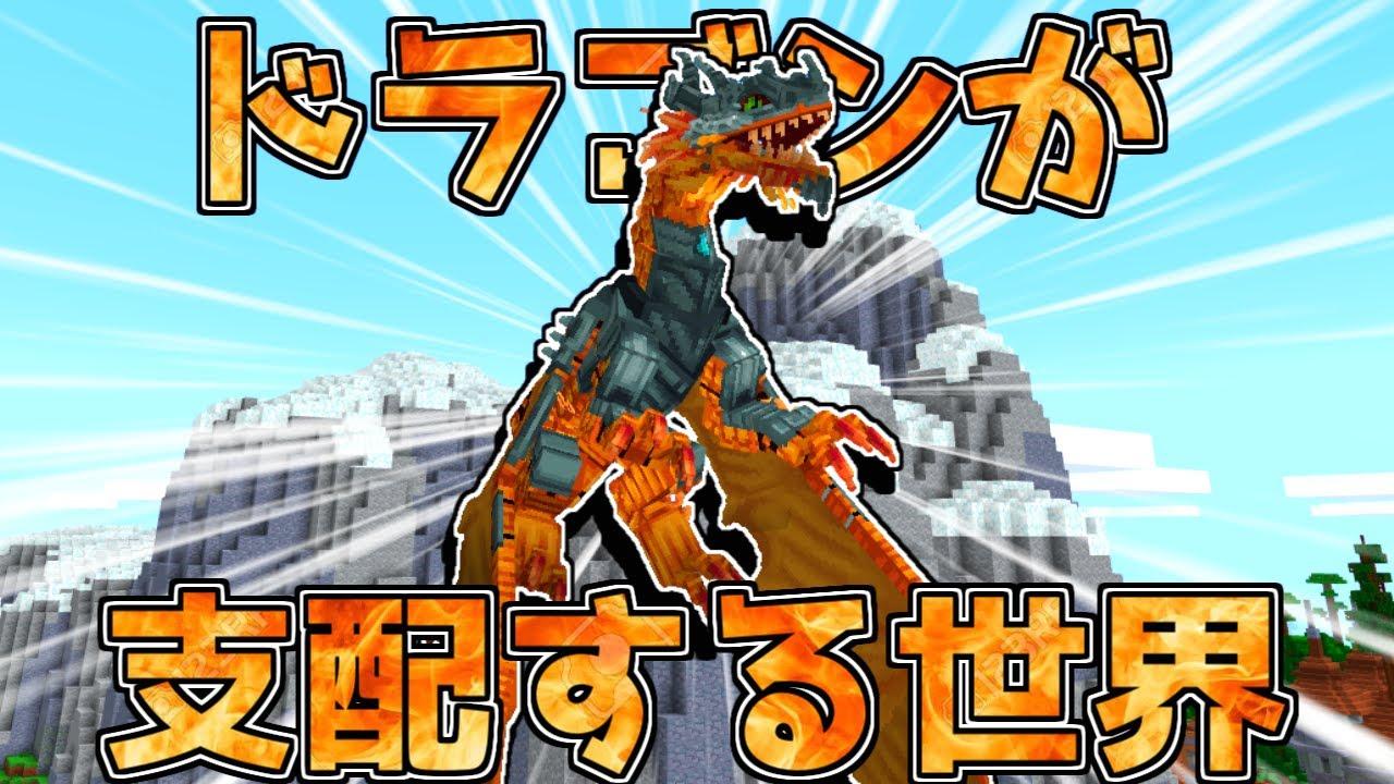 【マイクラ】ドラゴンと恐竜が支配する世界を救え!【ゆっくり実況】