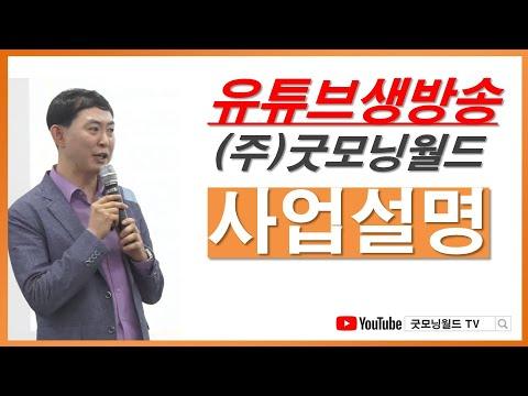굿모닝월드 사업설명 Full Ver.