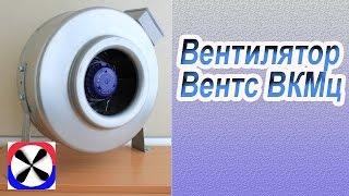 Обзор и подключение вентилятора Вентс ВКМц(, 2015-04-05T20:10:39.000Z)