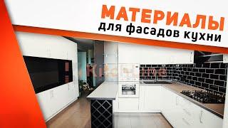 как выбрать фасад для кухни? Лучшие материалы, лайфхаки и заблуждения