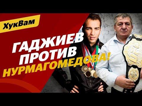 Гаджиев ЖЕСТКО РАЗНЕС Багаутинова и ответил отцу Хабиба / Казахстан завоевывает ММА | ХукВам