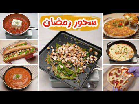 7 وصفات للسحور أو العشاء أو الغداء مختلفة وجديدة بمكونات متوافرة 🍱😎..! - هبة ابو الخير Heba Abo Elkheir
